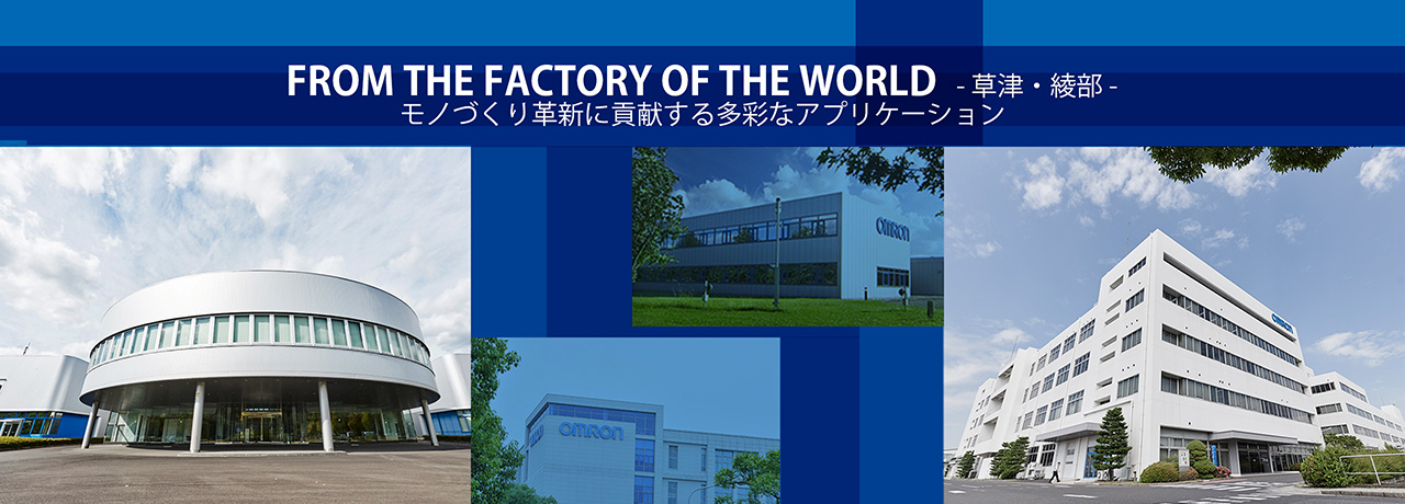 FROM THE FACTORY OF THE WORLD ~草津・綾部(後編)~